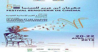 Cortometraje sirio participa en la 5ª edición del Festival de Cine