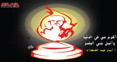 Siria conmemora el Día de los Mártires
