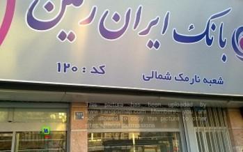 EUA impone sanciones a 25 personas y empresas de Irán