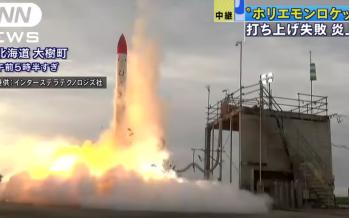 Cohete japonés se estrella segundos después de despegar